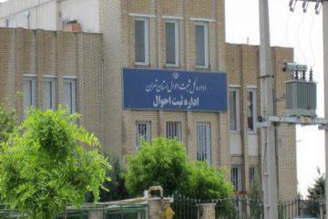 اداره ثبت احوال جنوب تهران