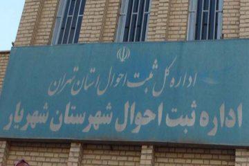 اداره ثبت احوال شهریار