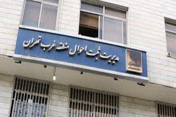 اداره ثبت احوال منطقه غرب تهران