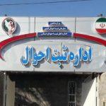 .اداره کل ثبت احوال استان تهران