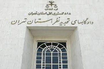دادگاه تجدید نظر استان تهران