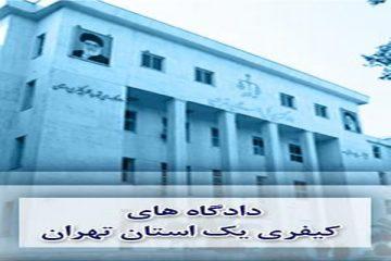 دادگاه کیفری یک تهران