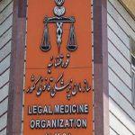 .سازمان پزشکی قانونی کشور